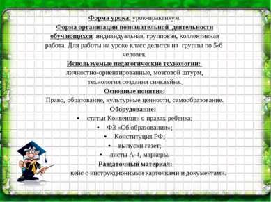 Форма урока: урок-практикум. Форма организации познавательной деятельности о...