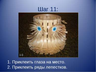 Шаг 11: 1. Приклеить глаза на место. 2. Приклеить ряды лепестков. 1-2.