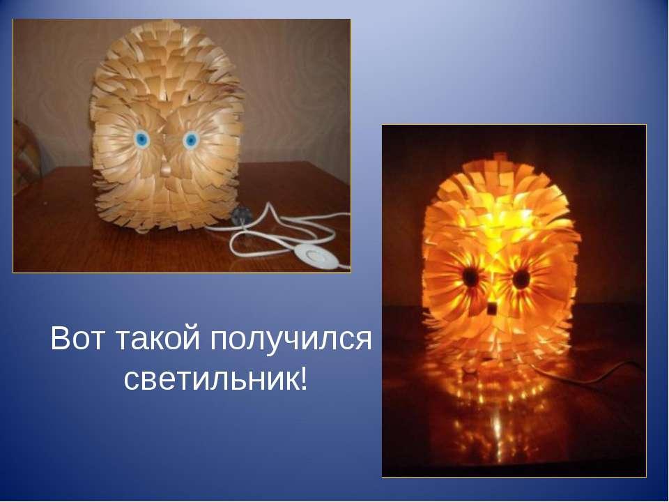 Вот такой получился светильник!