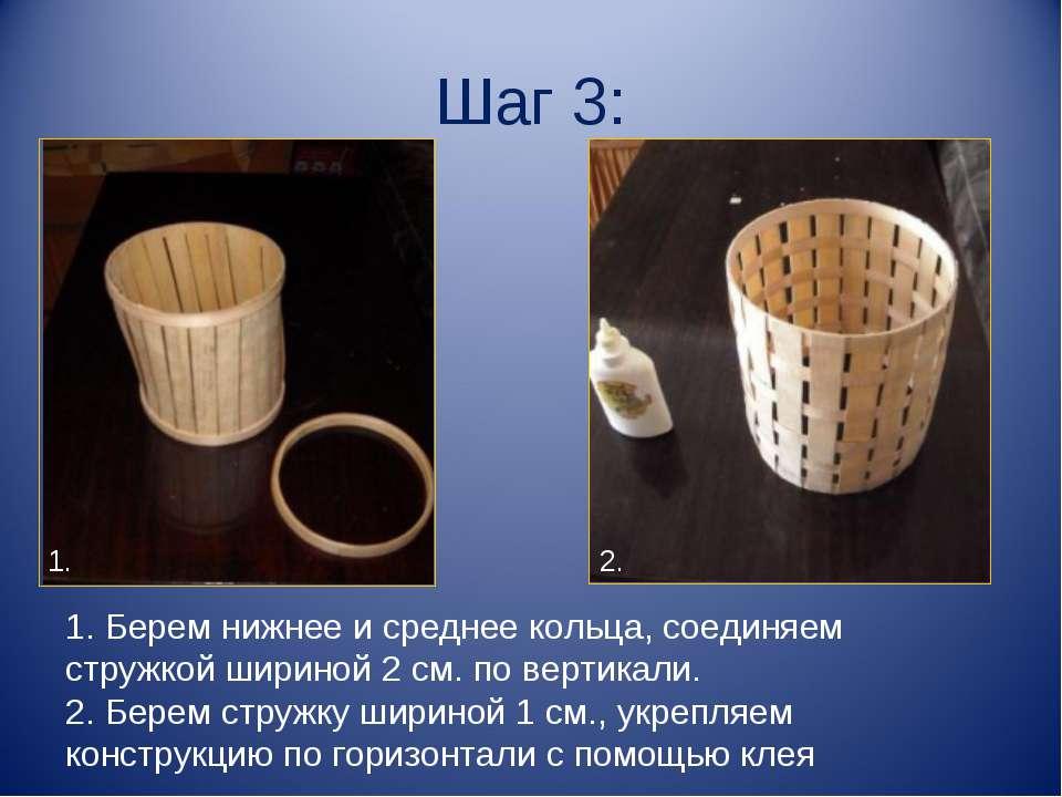 Шаг 3: 1. Берем нижнее и среднее кольца, соединяем стружкой шириной 2 см. по ...
