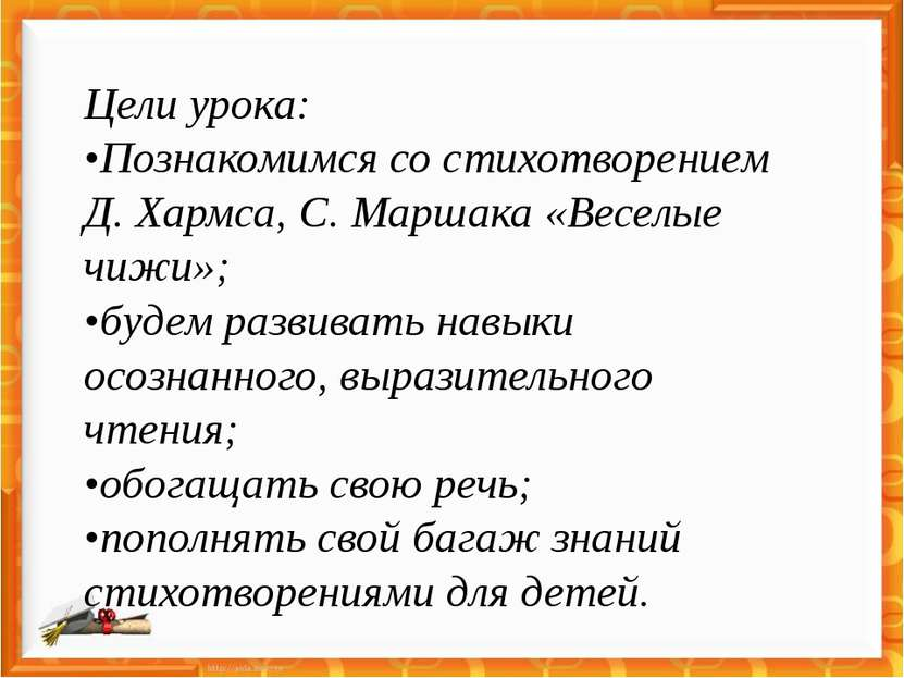 Цели урока: •Познакомимся со стихотворением Д. Хармса, С. Маршака «Веселые чи...