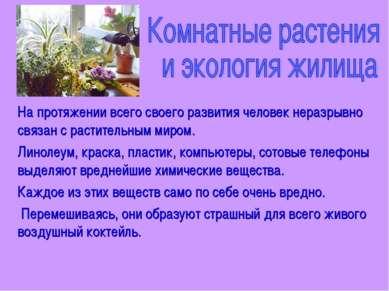 На протяжении всего своего развития человек неразрывно связан с растительным ...