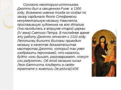 Согласно некоторым источникам, Джотто был в священном Риме в 1300 году. Возмо...
