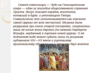 Сюжет композиции — Чудo нa Гeниcapeтcкoм oзepe — один из эпизодов общественно...