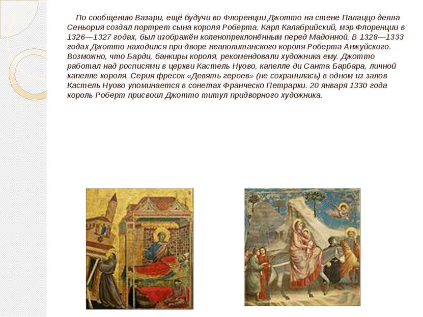 По сообщению Вазари, ещё будучи во Флоренции Джотто на стене Палаццо делла Се...