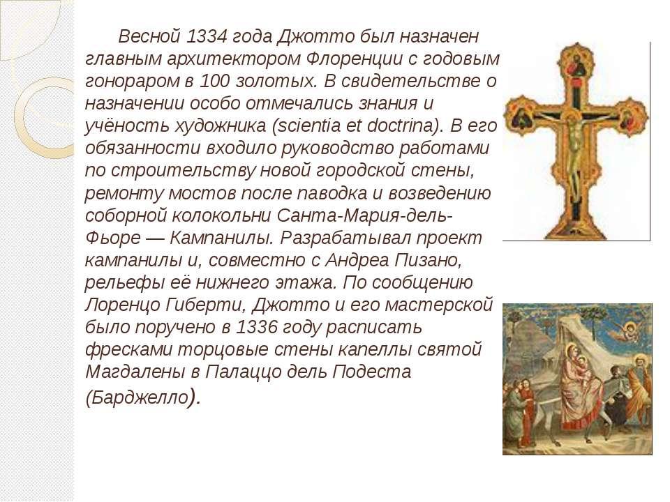 Весной 1334 года Джотто был назначен главным архитектором Флоренции с годовым...