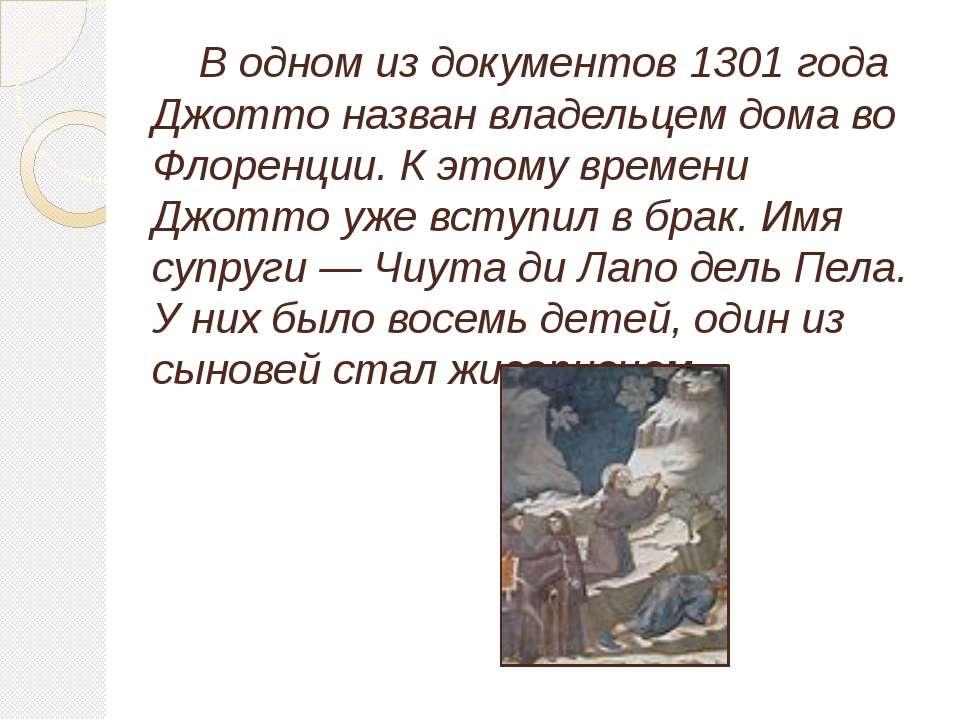 В одном из документов 1301 года Джотто назван владельцем дома во Флоренции. К...