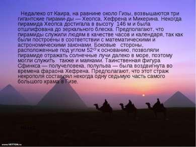 Недалеко от Каира, на равнине около Гизы, возвышаются три гигантские пирами д...