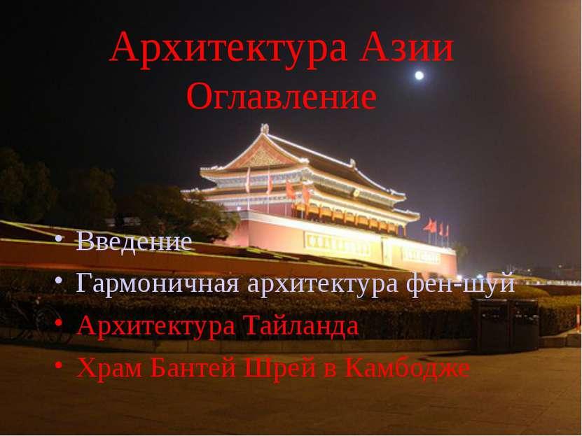 Архитектура Азии Оглавление Введение Гармоничная архитектура фен-шуй Архитект...
