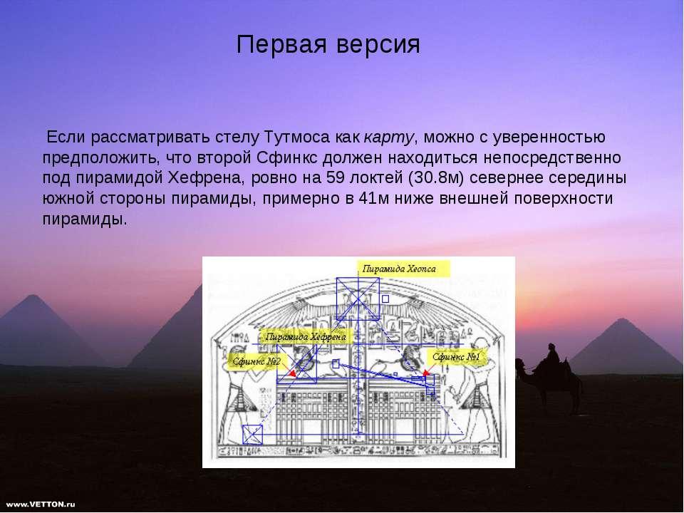Первая версия Если рассматривать стелу Тутмоса как карту, можно с уверенность...