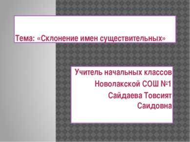 Тема: «Склонение имен существительных» Учитель начальных классов Новолакской ...