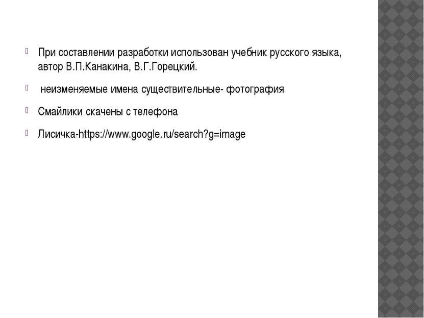 При составлении разработки использован учебник русского языка, автор В.П.Кана...