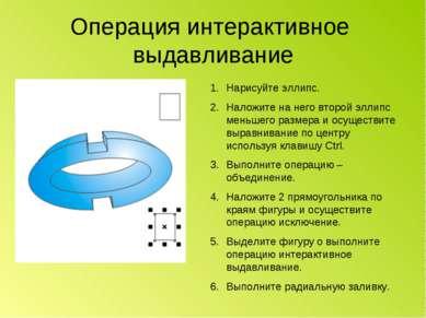 Операция интерактивное выдавливание Нарисуйте эллипс. Наложите на него второй...