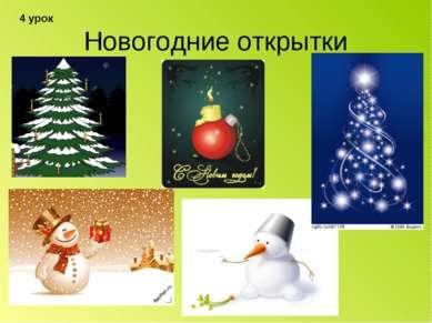 Новогодние открытки 4 урок