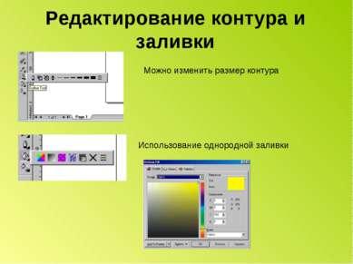 Редактирование контура и заливки Можно изменить размер контура Использование ...