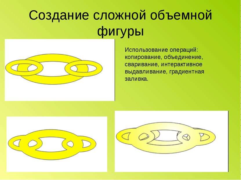 Создание сложной объемной фигуры Использование операций: копирование, объедин...