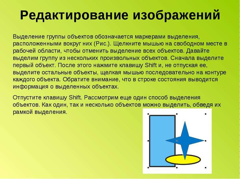 Редактирование изображений Выделение группы объектов обозначается маркерами в...