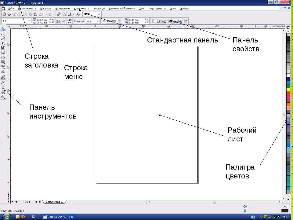 Строка заголовка Строка меню Стандартная панель Панель свойств Панель инструм...