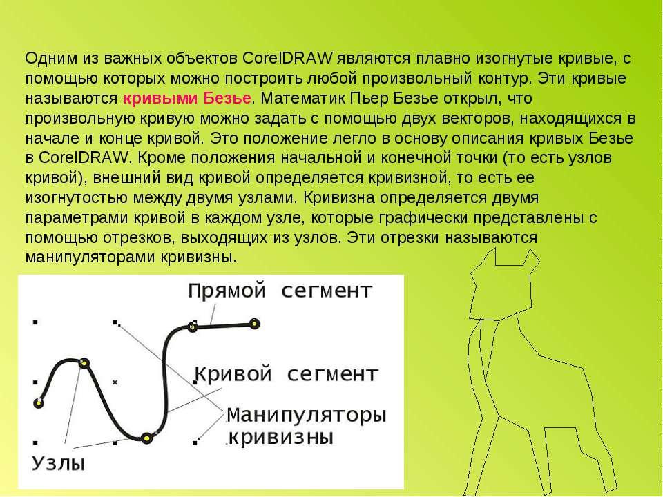 Одним из важных объектов CorelDRAW являются плавно изогнутые кривые, с помощь...