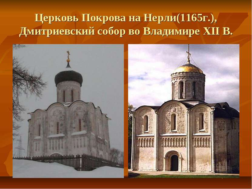 Церковь Покрова на Нерли(1165г.), Дмитриевский собор во Владимире XII В.