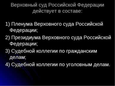 Верховный суд Российской Федерации действует в составе: 1) Пленума Верховного...
