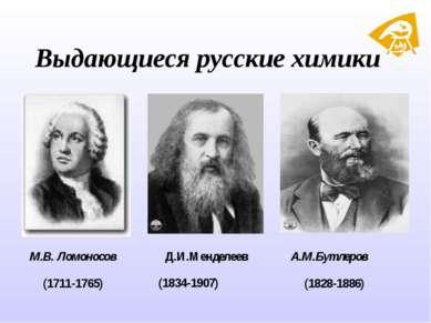 Выдающиеся русские химики М.В. Ломоносов Д.И.Менделеев А.М.Бутлеров (1834-190...