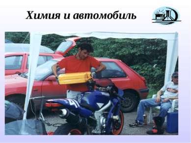 Химия и автомобиль