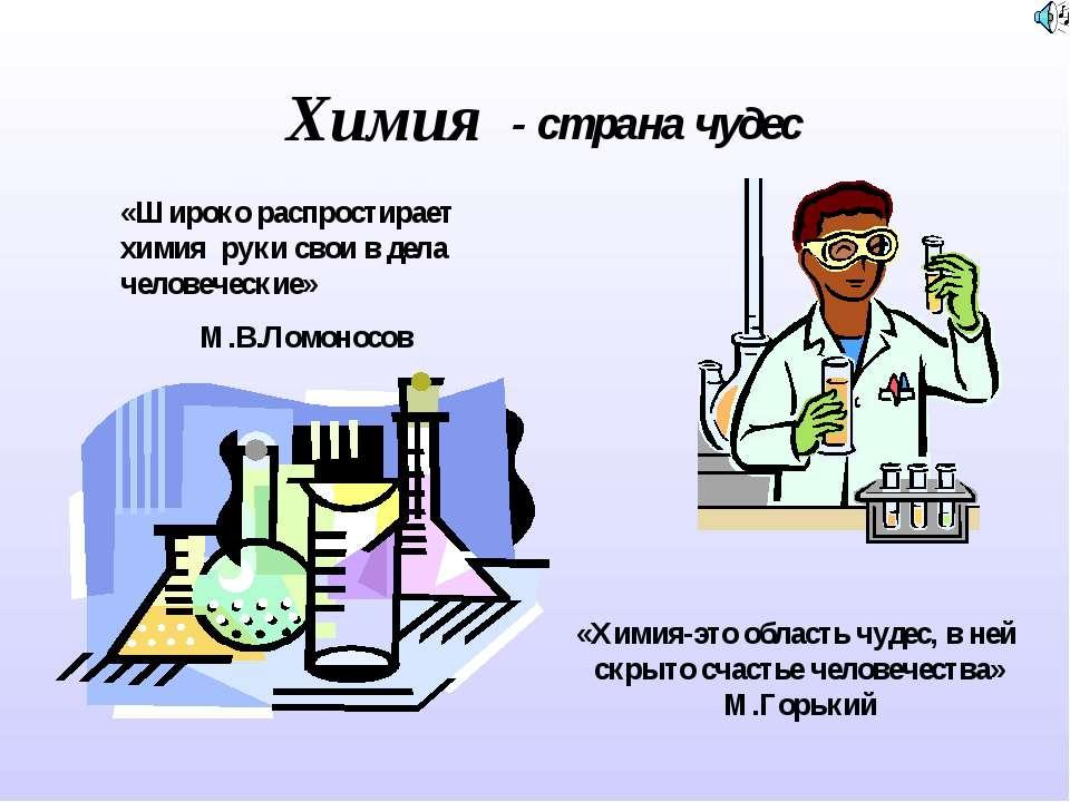 Химия «Широко распростирает химия руки свои в дела человеческие» М.В.Ломоносо...