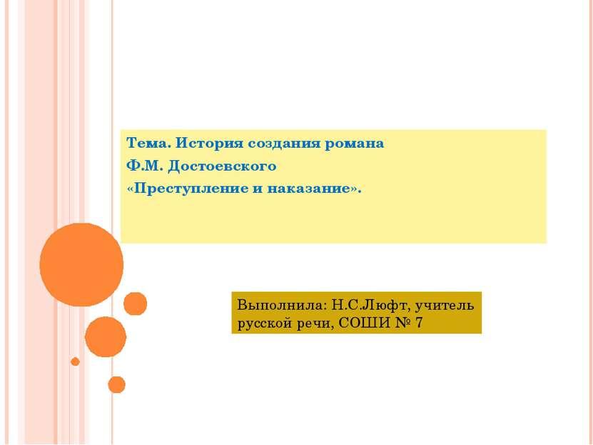 Тема. История создания романа Ф.М. Достоевского «Преступление и наказание». В...