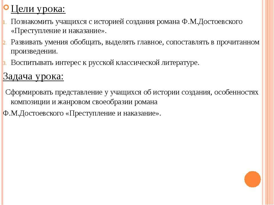 Цели урока: Познакомить учащихся с историей создания романа Ф.М.Достоевского ...