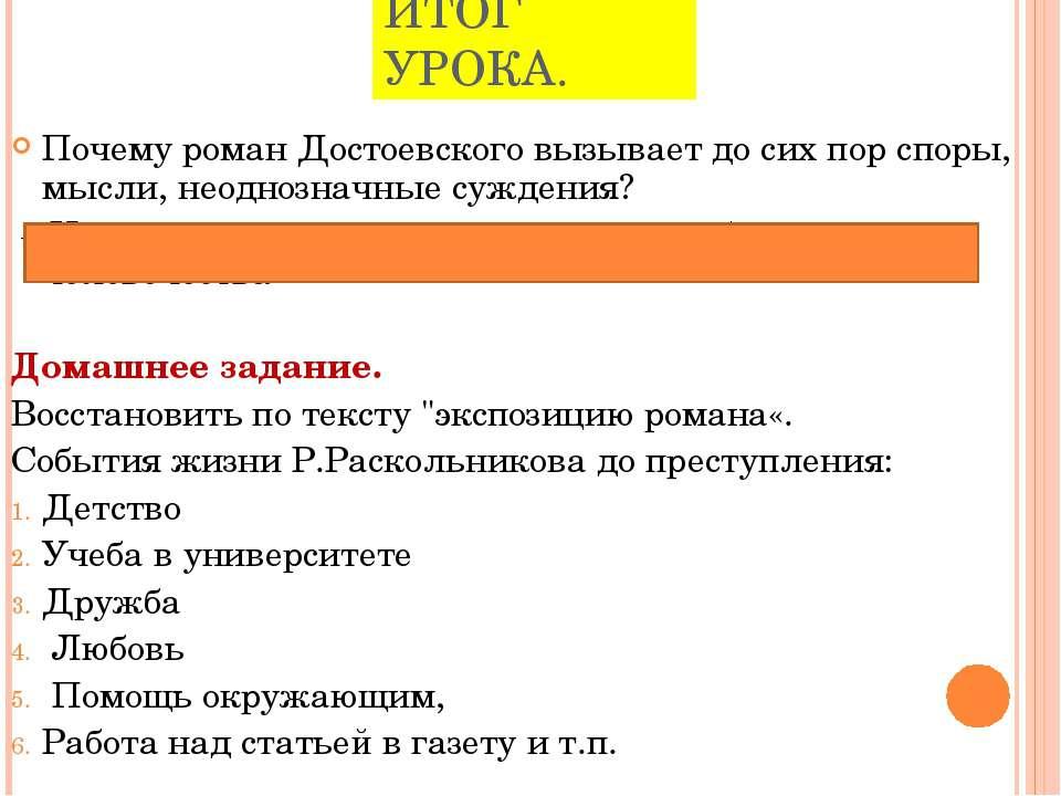 ИТОГ УРОКА. Почему роман Достоевского вызывает до сих пор споры, мысли, неодн...