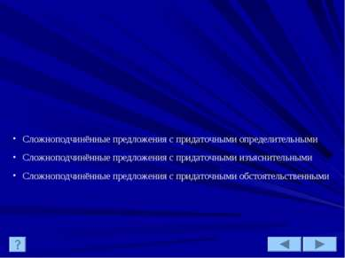 Сложноподчинённые предложения с придаточными определительными Сложноподчинённ...