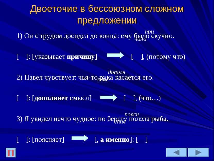 Двоеточие в бессоюзном сложном предложении 1) Он с трудом досидел до конца: е...