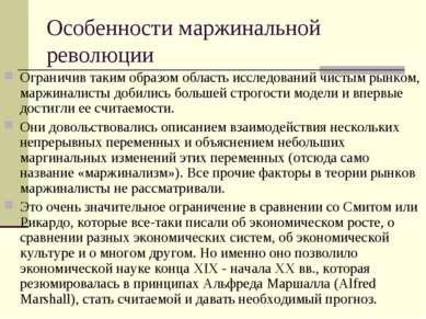 Особенности маржинальной революции Ограничив таким образом область исследован...