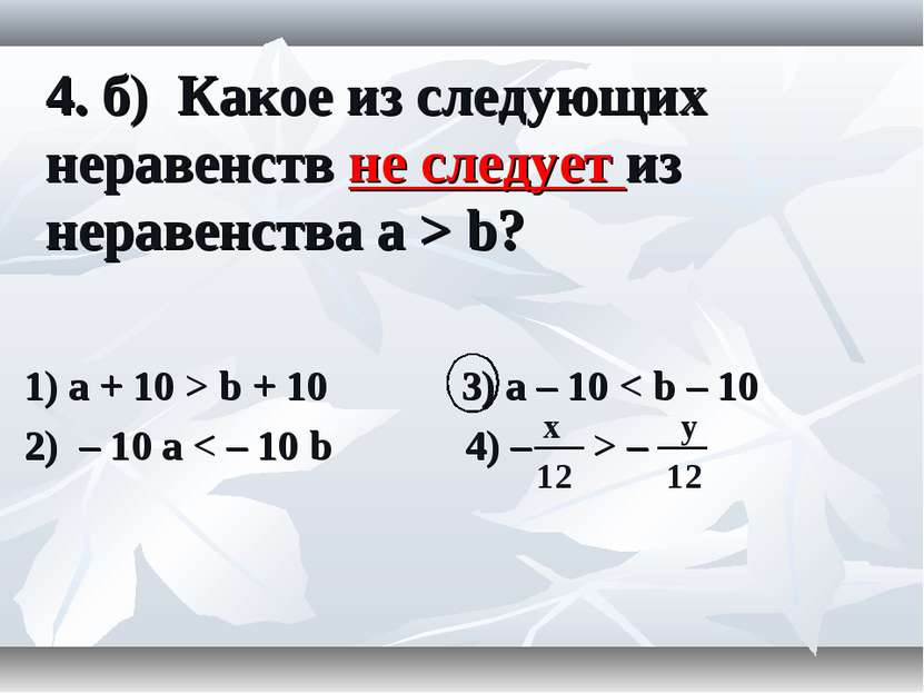 4. б) Какое из следующих неравенств не следует из неравенства a > b? 1) a + 1...