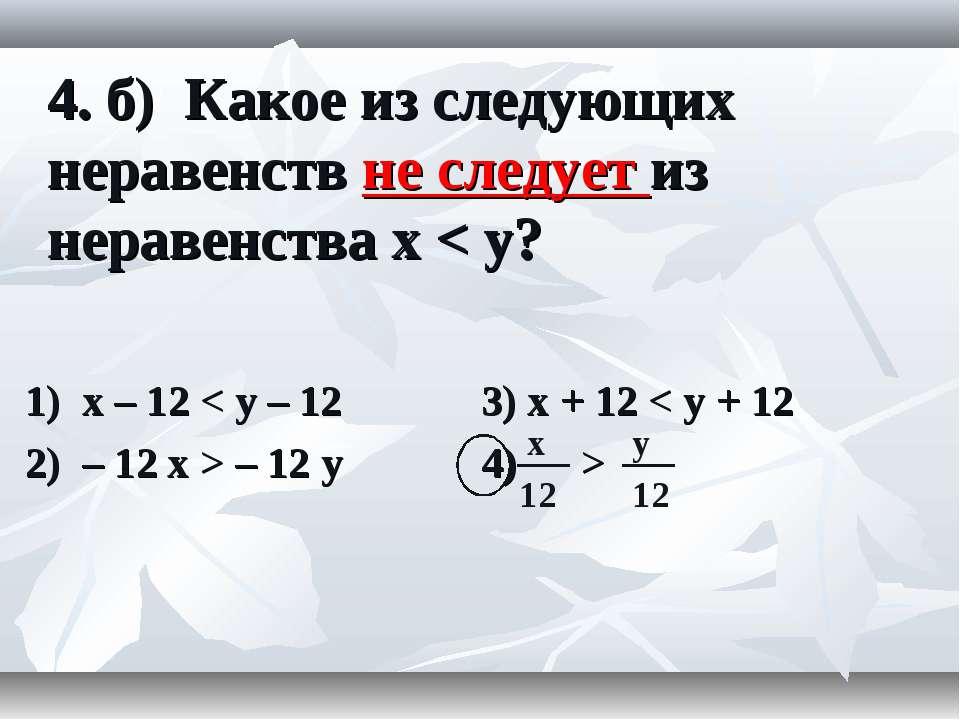 4. б) Какое из следующих неравенств не следует из неравенства x < y? 1) x – 1...