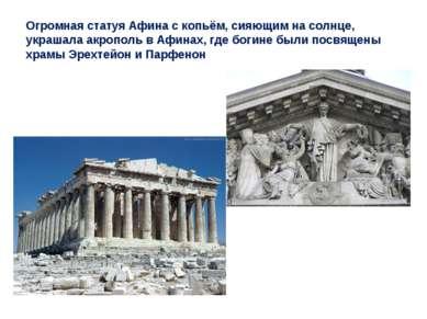 Огромная статуя Афина с копьём, сияющим на солнце, украшала акрополь в Афинах...