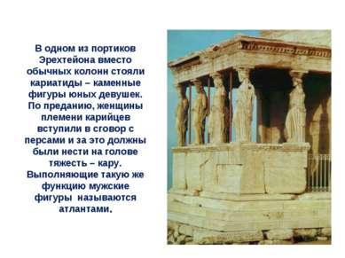 В одном из портиков Эрехтейона вместо обычных колонн стояли кариатиды – камен...
