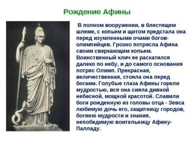Рождение Афины В полном вооружении, в блестящем шлеме, с копьем и щитом предс...