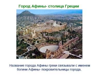 Название города Афины греки связывали с именем богини Афины- покровительницы ...