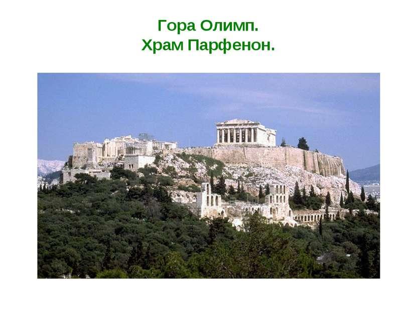 Гора Олимп. Храм Парфенон.