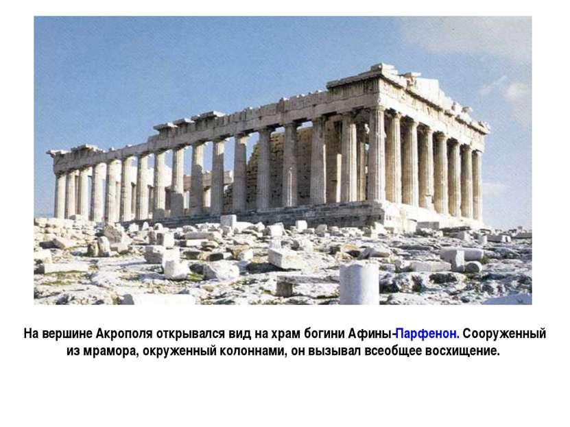 На вершине Акрополя открывался вид на храм богини Афины-Парфенон. Сооруженный...