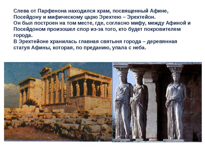 Слева от Парфенона находился храм, посвященный Афине, Посейдону и мифическому...