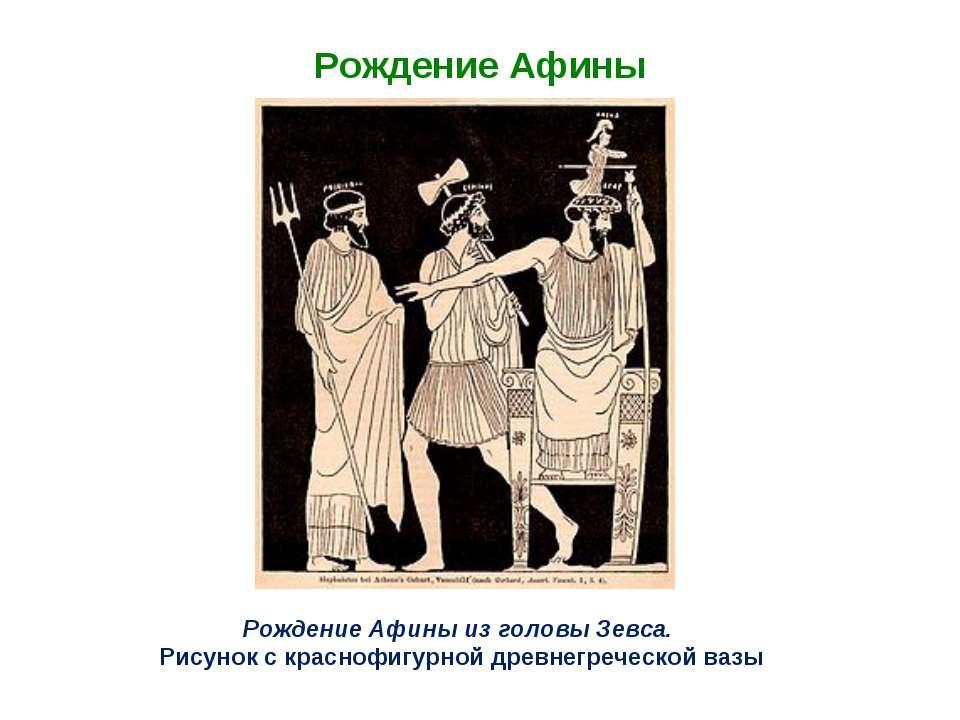 Рождение Афины Рождение Афины из головы Зевса. Рисунок с краснофигурной древн...