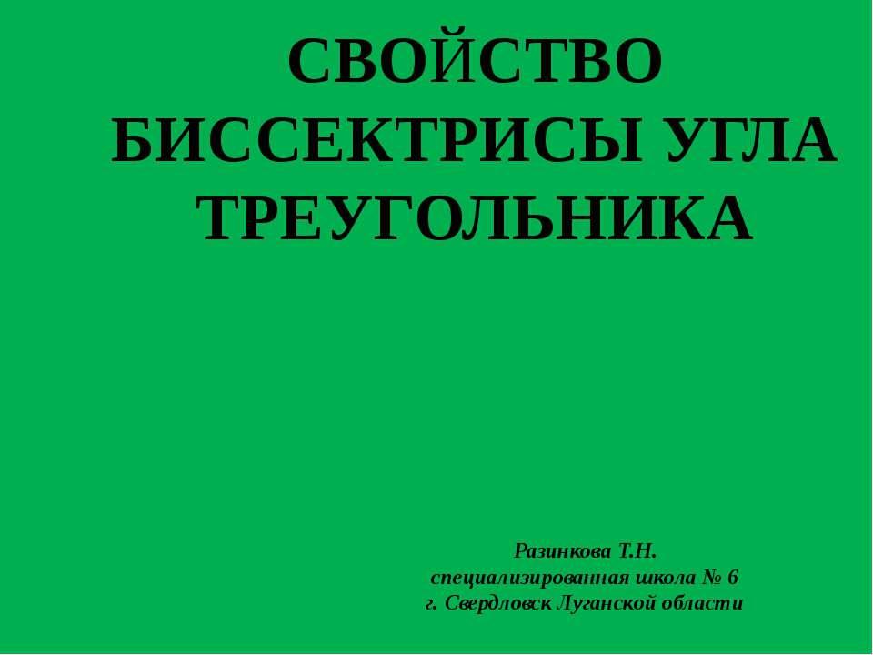 СВОЙСТВО БИССЕКТРИСЫ УГЛА ТРЕУГОЛЬНИКА Разинкова Т.Н. специализированная школ...