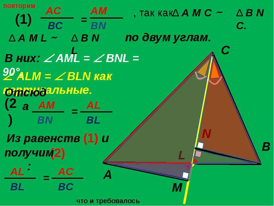 повторим по двум углам. A C B L M N , так как Δ B N C. ALM = BLN как вертикал...