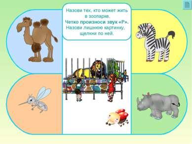 Назови тех, кто может жить в зоопарке. Четко произноси звук «Р». Назови лишню...