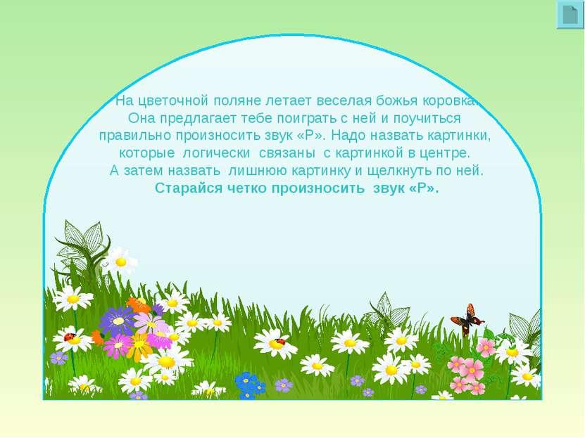 На цветочной поляне летает веселая божья коровка. Она предлагает тебе поиграт...