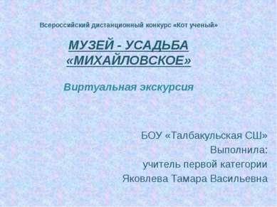 Всероссийский дистанционный конкурс «Кот ученый» МУЗЕЙ - УСАДЬБА «МИХАЙЛОВСКО...