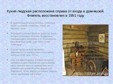 Кухня-людская расположена справа от входа в дом-музей. Флигель восстановлен в...